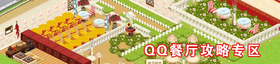 QQ餐厅最佳摆法