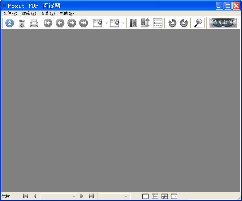 福昕PDF电子阅读器(Foxit Reader)下载v4.3.1.218 (PDF阅读器)专业版