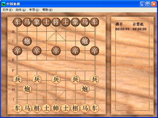 中国 象棋 下载 电脑 版