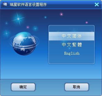 瑞星杀毒软件2012 官方完全免费版