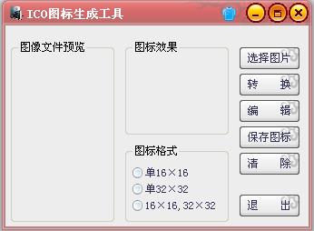 ico图标在线生成_串口32x32的ico图标