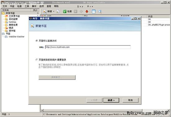 全面改进 WebSite-Watcher 2010全新正式版