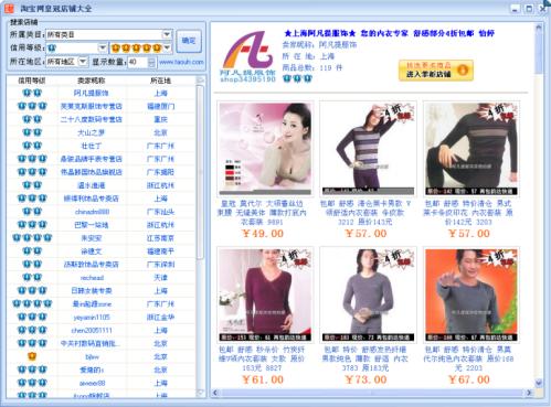 淘宝 网 皇冠店铺大全下载绿色免费版 定期自动更新让您省时省力 西西