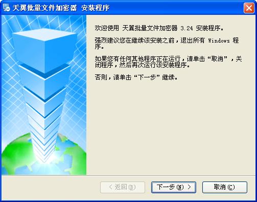 软件截图天翼批量文件加密器能够对文件进行加密,批量更名,...