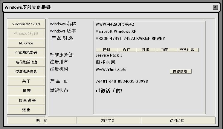 更换Windows序列号利器 《Win KeyFinder》 绿色版 v1.73