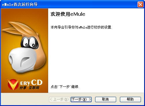 电驴VeryCD V1.2.2 正式官方版
