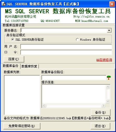 sql server 数据库备份恢复工具