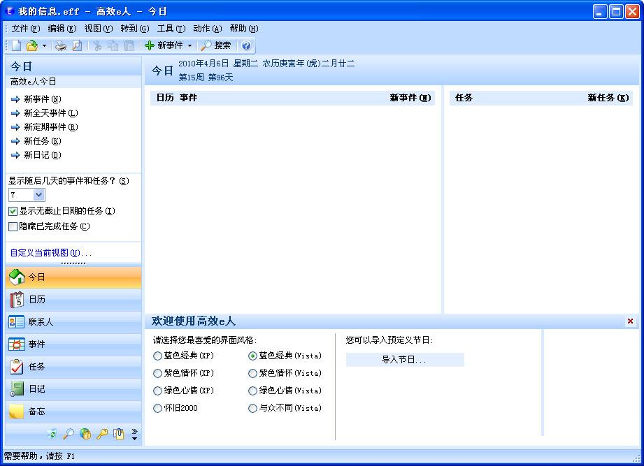 高效e人 V3.00 Build 322 绿色版