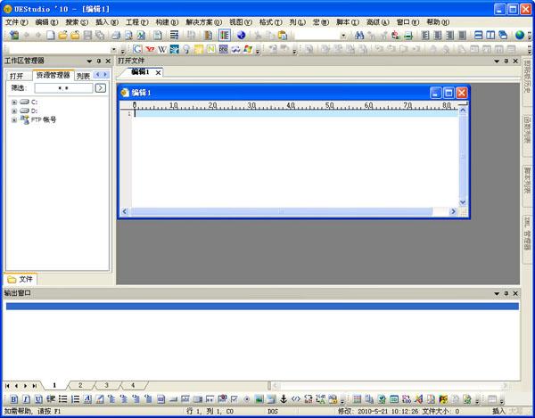 UEStudio 11 12 12.00.0.1002 烈火汉化增强版