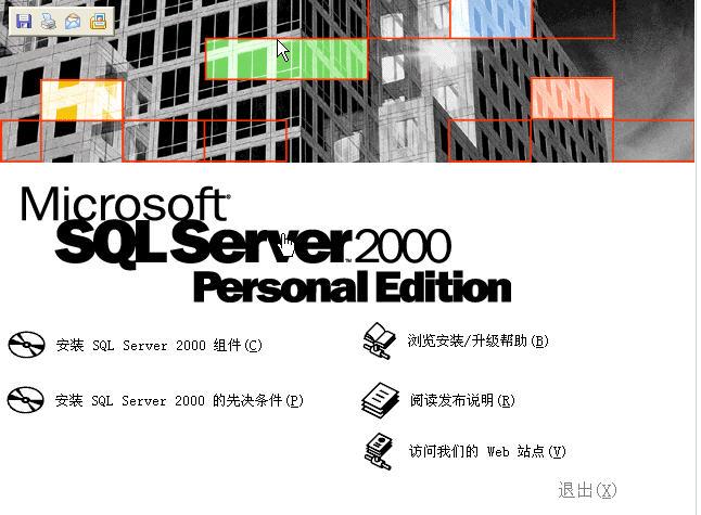 Microsoft SQL Server 2000 Personal Edition 中文个人版