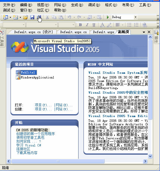Microsoft Visual Studio  2005 (VS2005) 简体中文版