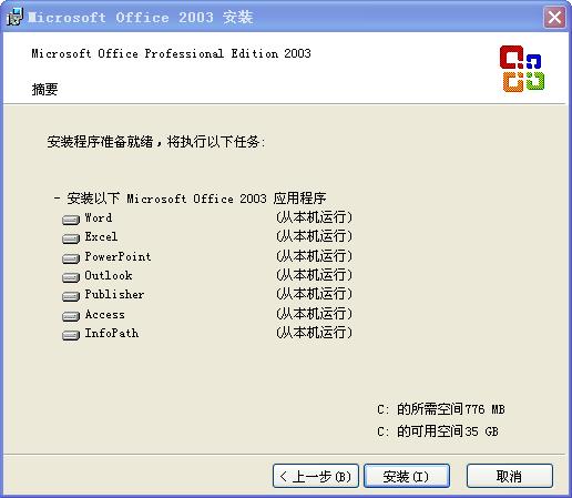 Office 2003 简体中文正式完整版