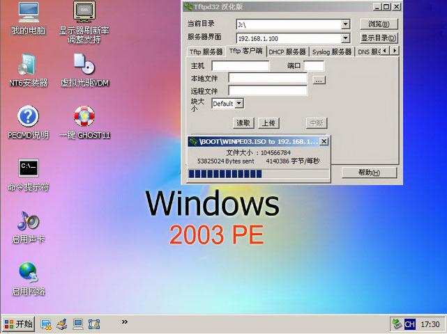 量产型启动盘:用与u盘主控芯片