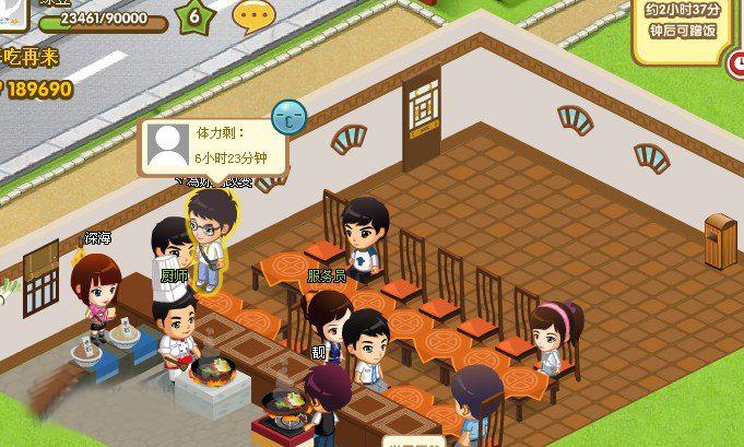 qq餐厅服务员和厨师_图片欣赏QQ餐厅6级最佳摆法,每分钟15份_西西软件资讯