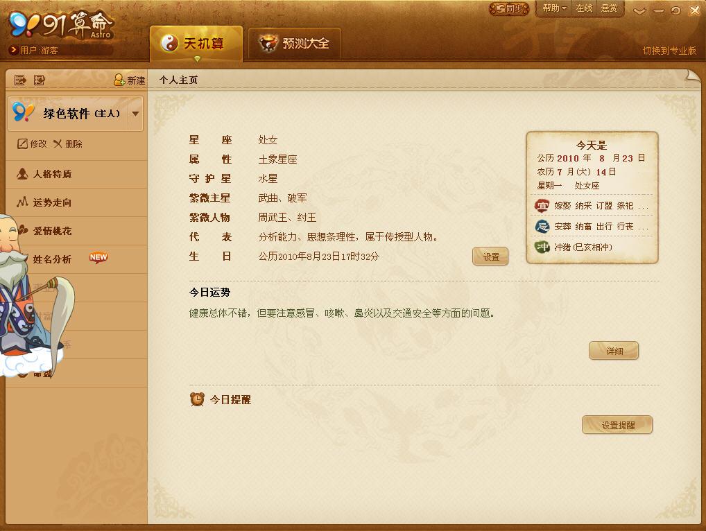 91算命软件下载v2.9.6 中文简体官方版