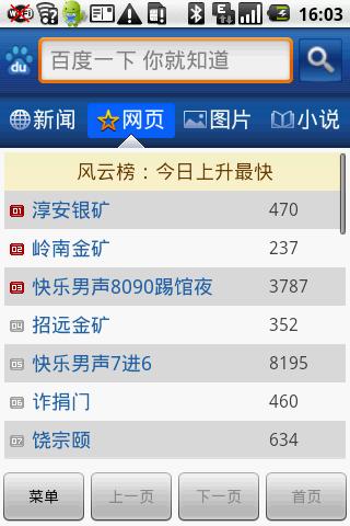 百度快搜1.1发布 手机版百度搜索全新上线