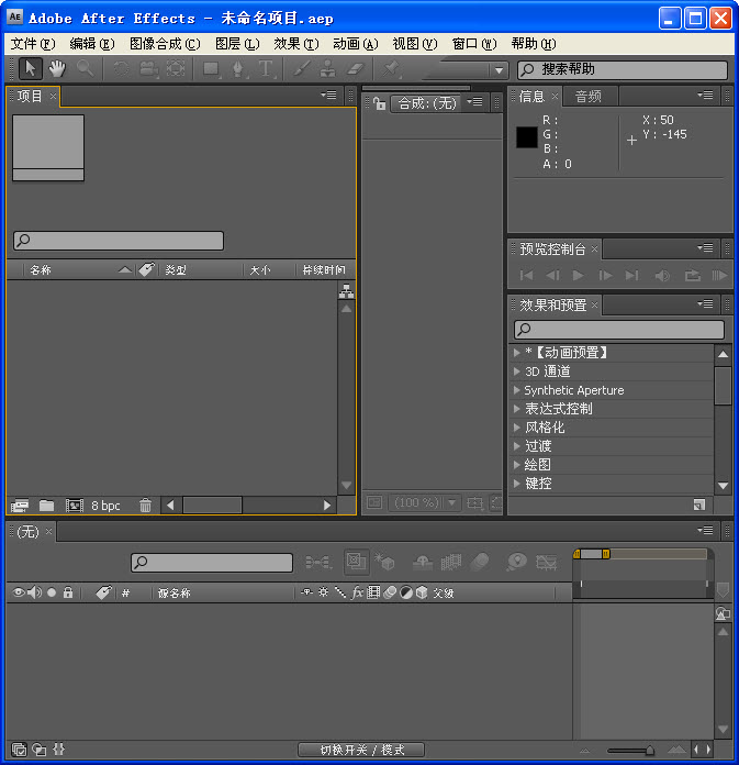 Adobe AE CS4 绿色中文版 9.0.1