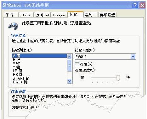 xbox360无线手柄驱动下载汉化绿色版