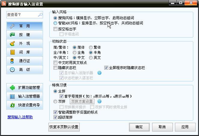 搜狗输入法(拼音 )最新下载V6.1f  官方正式版