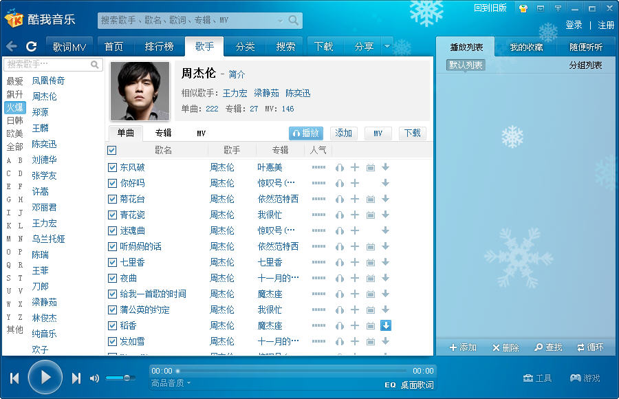 酷我音乐盒2012 6.1.1.6 官方正式版