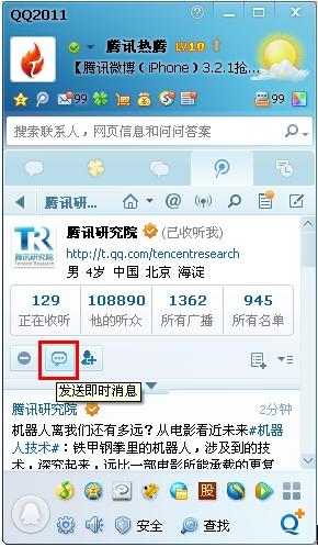 qq2011正式版本下载_QQ2011正式版支持客户端微博即时聊天功能_西西软件资讯