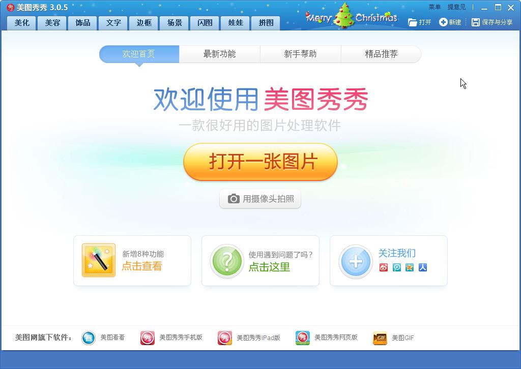美图秀秀2012 V3.1.6 官方正式版