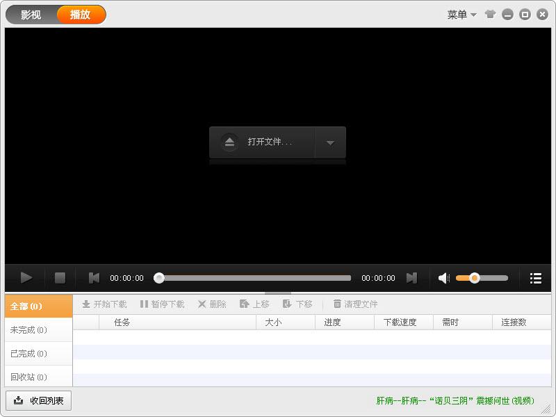 风行下载2012正式版 V2.8.0 官方安装版