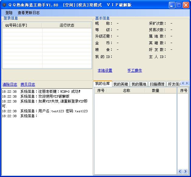 QQ热血海盗王助手专家 V2.50 免费破解版
