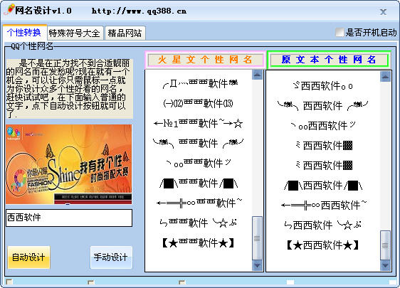 QQ网名设计器下载绿色免费版 qq个性工具 西西软件下载