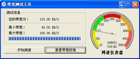 宽带测速工具