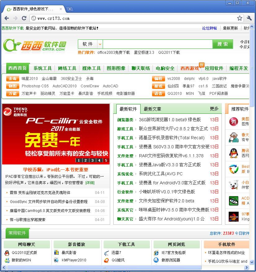 谷歌浏览器(Google Chrome) V18.0.1025.152 官方稳定版