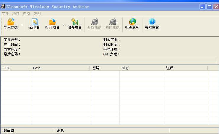 无线网络破解工具 v5.0.252下载 中文破解