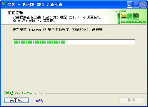 Windows XP 2012 SP3 最新补丁全集 官方中文版