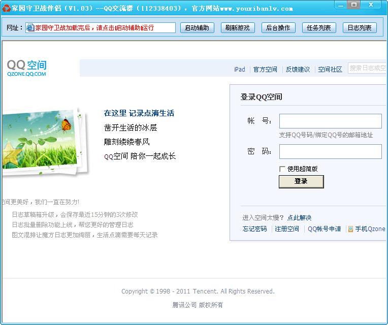 qq家园保卫战辅助器_QQ家园守卫战伴侣下载V1.0.7 最新官方版__西西软件下载