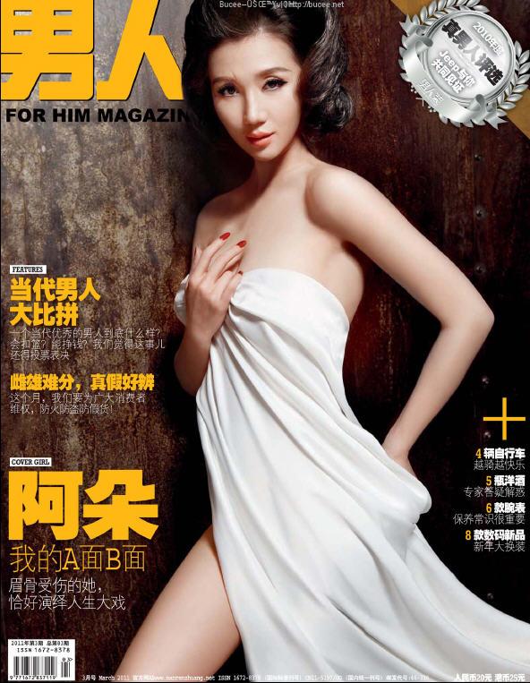 男人装杂志_FHM男人装2011年3月刊下载PDF电子书_ 西西软件下载