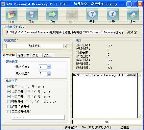 多功能密码破解软_rar密码暴力破解软件下载_ 西西软件下载
