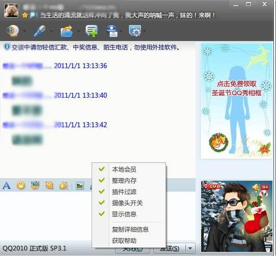qq找茬外挂免费版_QQ外挂CWUB2下载111027 最终绿色版_QQ辅助显IP,去广告等_西西软件下载