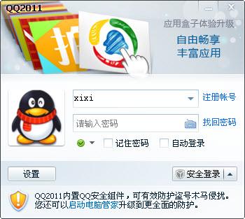 qq2011运行不了_QQ2011安装出错 safebase同名文件已经存在解决方案_西西软件资讯