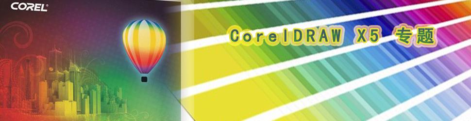 coreldraw 9.0 简体中文版