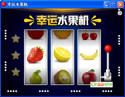 水果机下载图片
