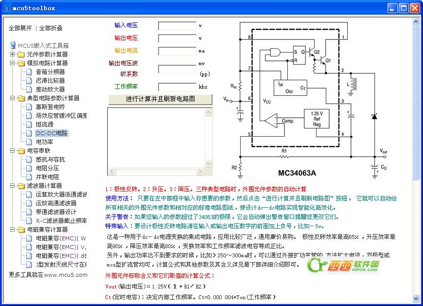 mcu5toolbox 嵌入式系统工具箱 V1.0绿色官方版