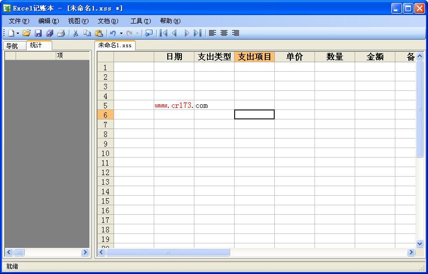 饭店记账表格图片