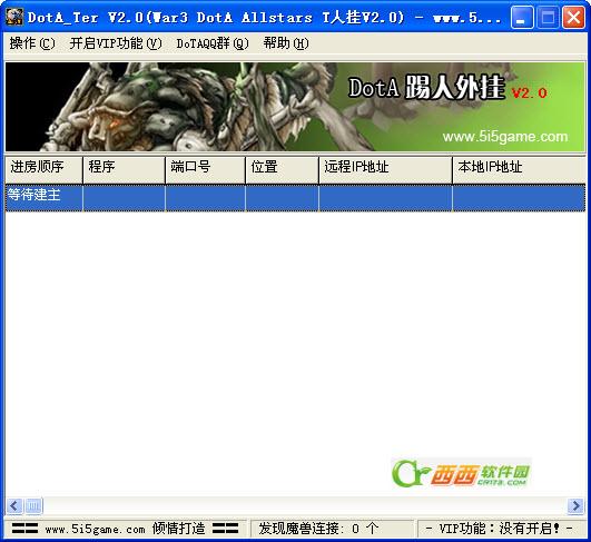 浩方Dota踢人挂《踢人工具》 v2.0最新绿色版