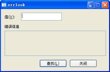 系统错误代码查询工具 v1.0 绿色版