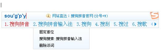 搜狗输入法去广告下载v 6.1f  免费 纯净版