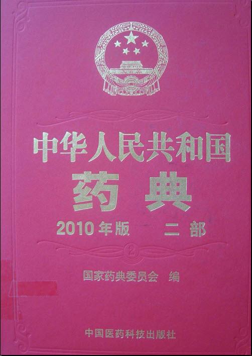 国家药典委员会 2010年版《中国药典》 - 北京最好的胸外科医院 - 北京最好的胸外科医院空军总医院胸外科排名