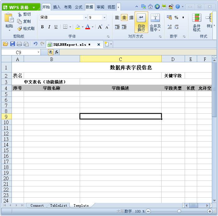 把数据库的表结构生成execl表格