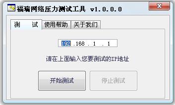 网络压力测试工具下载  V1.0绿色免费版