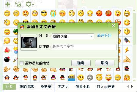 qq表情出不来怎么办_qq表情包怎么制作,西西教你制作自己的qq表情_西西软件资讯