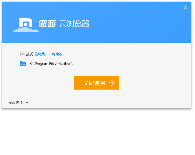 傲游浏览器官方免费下载V4.1.0 傲游(maxthon)正式版下载